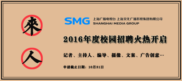 上海电视台招聘_上海广播电视台、上海文化广播影视集团有限公司(SMG)校园招聘